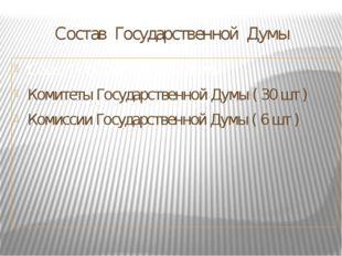 Состав Государственной Думы Совет Государственной Думы Комитеты Государственн