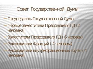 Полномочия Государственной Думы Исключительные полномочия. Законодательные по