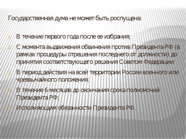 Выборы в Государственную думу 24 февраля 2014 года вступил в силу федеральный...