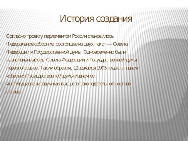 История создания Согласно проекту парламентом России становилось Федеральное...