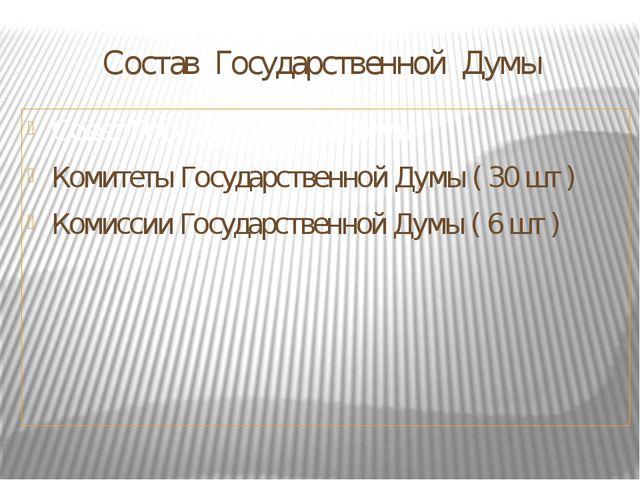 Состав Государственной Думы Совет Государственной Думы Комитеты Государственн...