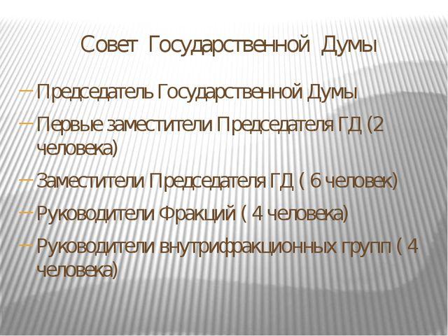 Полномочия Государственной Думы Исключительные полномочия. Законодательные по...