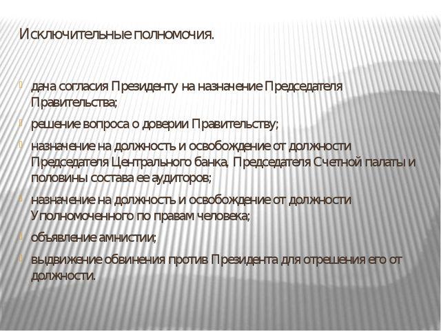 Законодательные полномочия. Государственная Дума реализует в форме принятия ф...