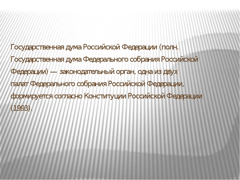 Государственная дума Российской Федерации (полн. Государственная думаФедера...