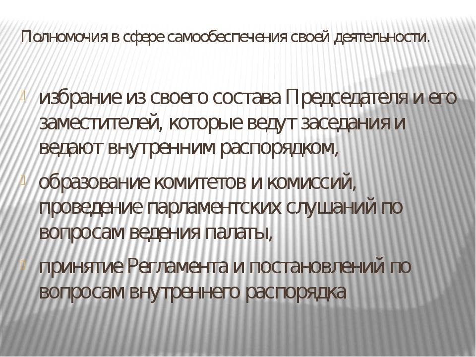 При Госдуме РФ функционируетАппарат Государственной думы—постоянно действ...
