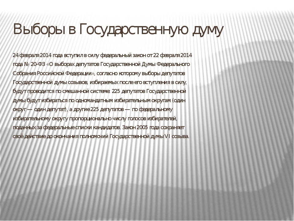 Зарплата и льготы депутатов 30 сентября 2013 года Президентом Российской Феде...