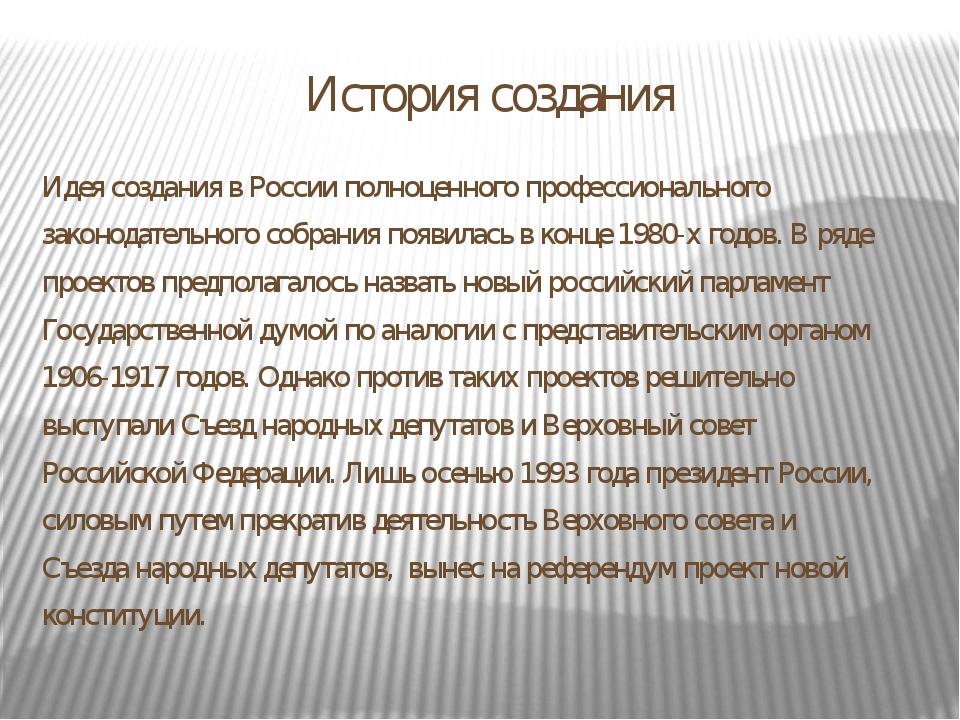 История создания Идея создания в России полноценного профессионального законо...