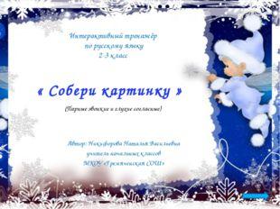Интерактивный тренажёр по русскому языку 2-3 класс Автор: Никифорова Наталья