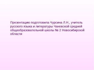 Презентацию подготовила Чурсина Л.Н., учитель русского языка и литературы Ча