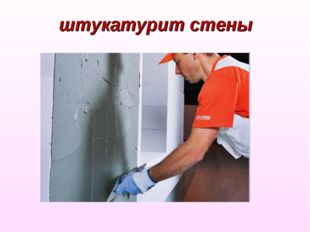 штукатурит стены