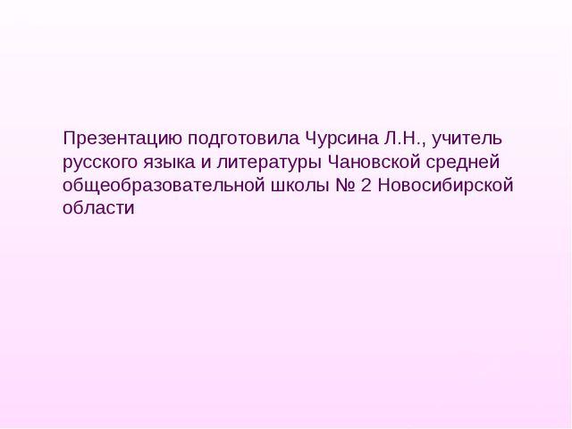 Презентацию подготовила Чурсина Л.Н., учитель русского языка и литературы Ча...
