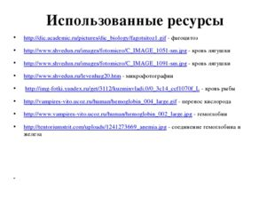 http://dic.academic.ru/pictures/dic_biology/fagotsitoz1.gif - фагоцитоз http:
