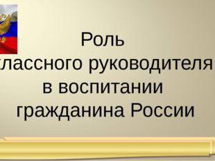 Роль классного руководителя в воспитании гражданина России