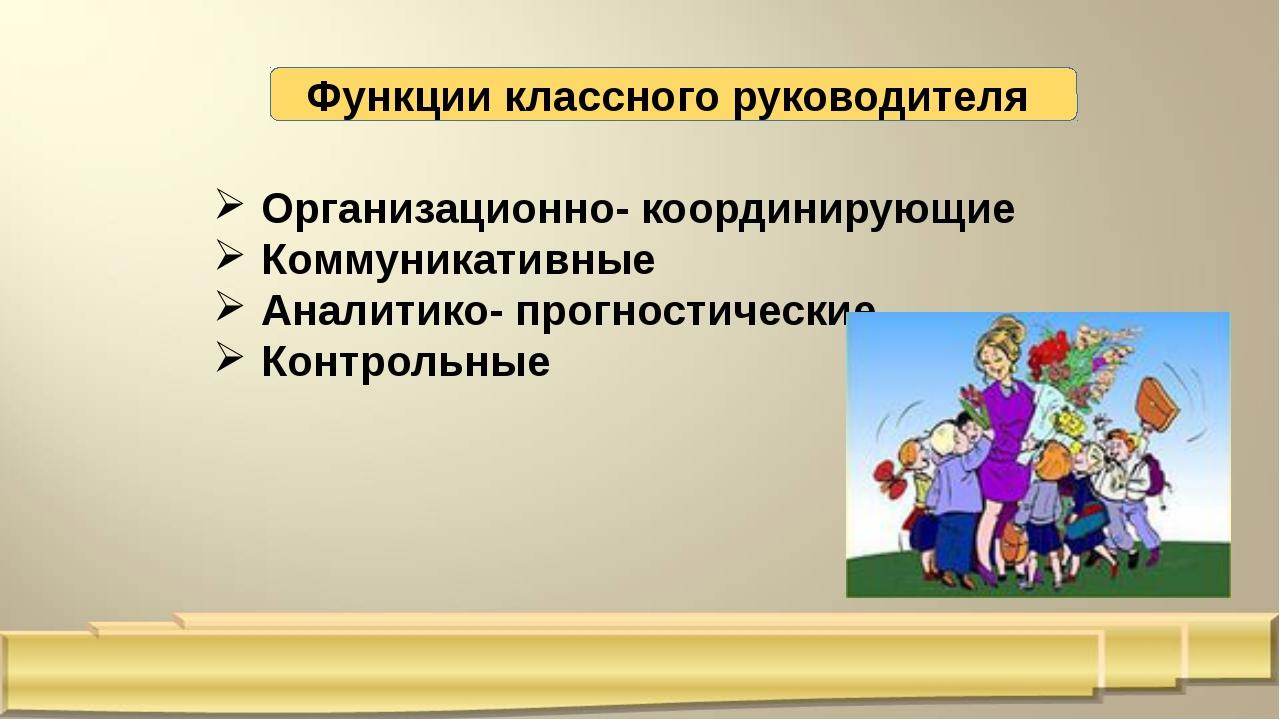 Организационно- координирующие Коммуникативные Аналитико- прогностические Ко...