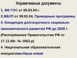 Нормативные документы 1. ФК ГОС от 05.03.04 г. 2.ФБУП от 09.03.04, Примерные