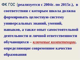 ФК ГОС (реализуется с 2004г. по 2015г.), в соответствии с которым школа долж