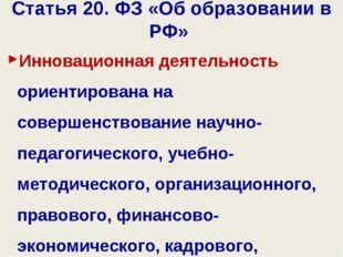 Статья 20. ФЗ «Об образовании в РФ» Инновационная деятельность ориентирована