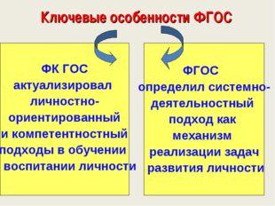 Ключевые особенности ФГОС ФК ГОС актуализировал личностно- ориентированный и