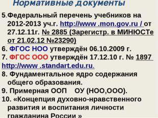 Нормативные документы 5.Федеральный перечень учебников на 2012-2013 уч.г. htt