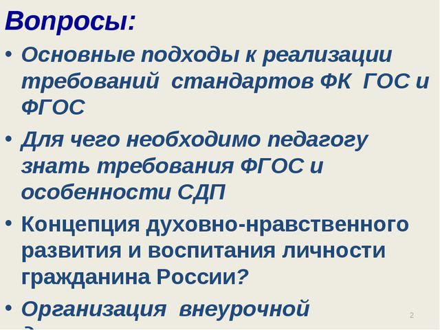 Вопросы: Основные подходы к реализации требований стандартов ФК ГОС и ФГОС Д...