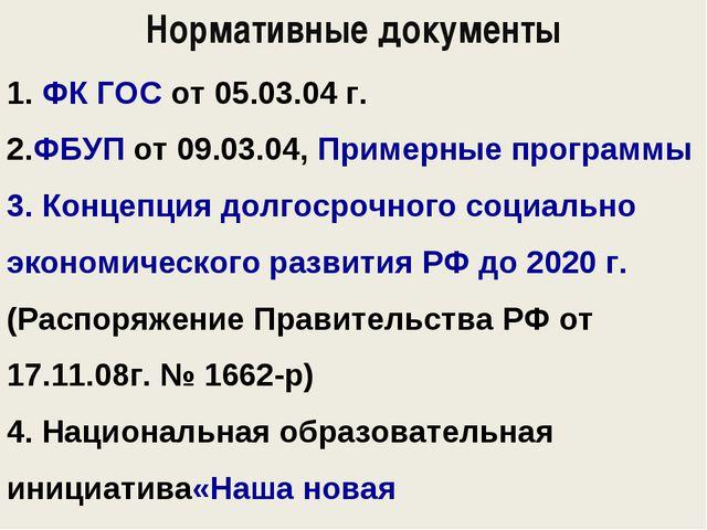 Нормативные документы 1. ФК ГОС от 05.03.04 г. 2.ФБУП от 09.03.04, Примерные...