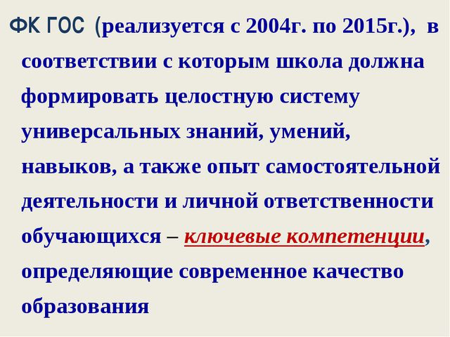 ФК ГОС (реализуется с 2004г. по 2015г.), в соответствии с которым школа долж...