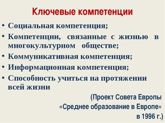 Ключевые компетенции Социальная компетенция; Компетенции, связанные с жизнью...