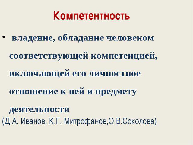 Компетентность владение, обладание человеком соответствующей компетенцией, вк...