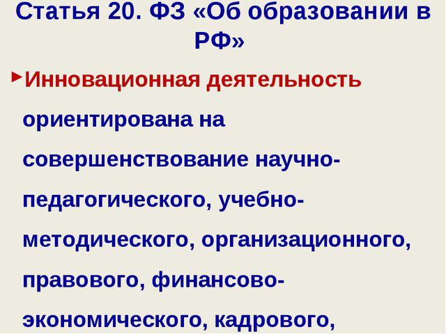 Статья 20. ФЗ «Об образовании в РФ» Инновационная деятельность ориентирована...