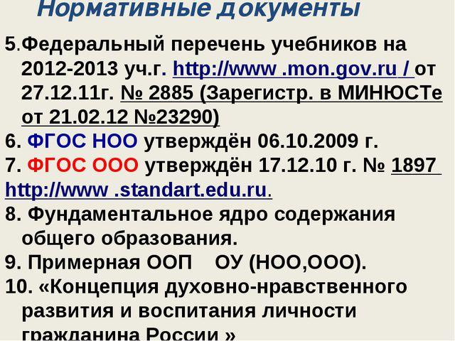 Нормативные документы 5.Федеральный перечень учебников на 2012-2013 уч.г. htt...