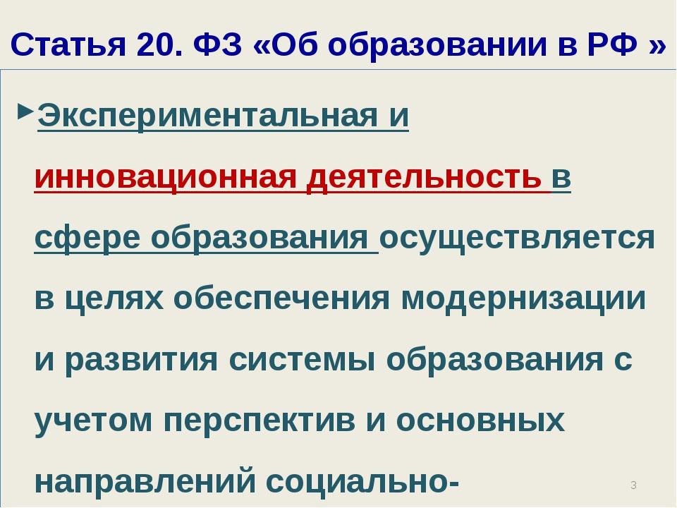 Статья 20. ФЗ «Об образовании в РФ » Экспериментальная и инновационная деятел...