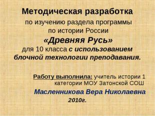 Методическая разработка по изучению раздела программы по истории России «Древ