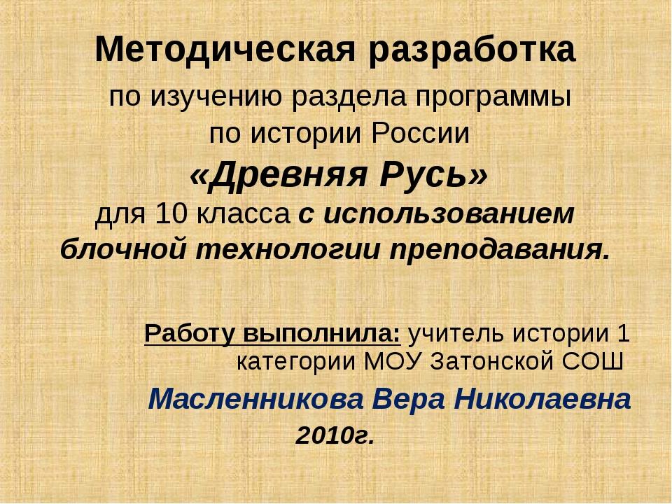 Методическая разработка по изучению раздела программы по истории России «Древ...