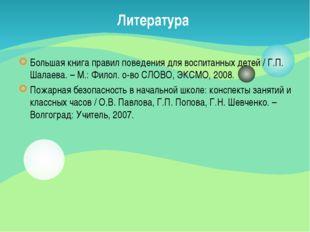 Литература Большая книга правил поведения для воспитанных детей / Г.П. Шалаев