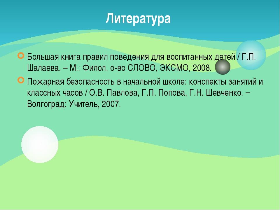 Литература Большая книга правил поведения для воспитанных детей / Г.П. Шалаев...
