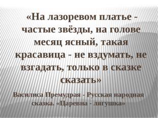 Василиса Премудрая - Русская народная сказка. «Царевна - лягушка» «На лазорев