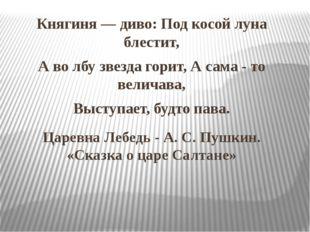 Царевна Лебедь - А. С. Пушкин. «Сказка о царе Салтане» Княгиня — диво: Под ко