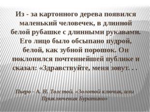 Пьеро - А. Н. Толстой. «Золотой ключик, или Приключения Буратино» Из - за кар