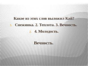 Вечность. Какое из этих слов выложил Кай? Снежинка. 2. Теплота. 3. Вечность.