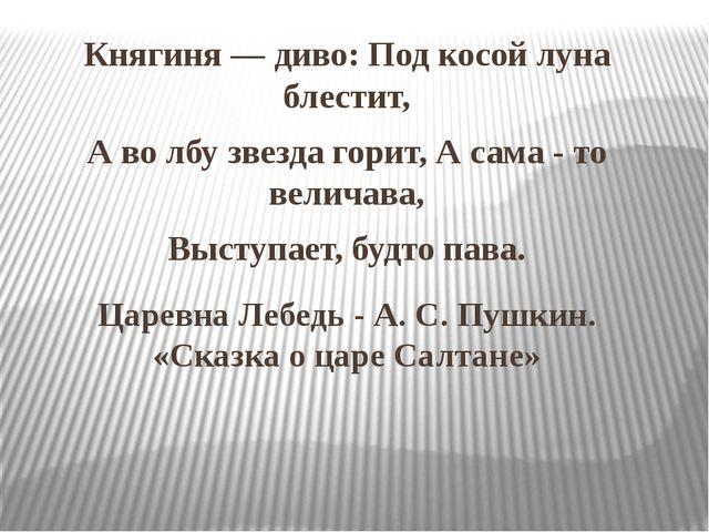 Царевна Лебедь - А. С. Пушкин. «Сказка о царе Салтане» Княгиня — диво: Под ко...