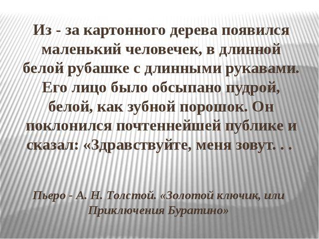 Пьеро - А. Н. Толстой. «Золотой ключик, или Приключения Буратино» Из - за кар...