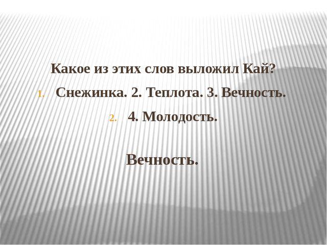 Вечность. Какое из этих слов выложил Кай? Снежинка. 2. Теплота. 3. Вечность....