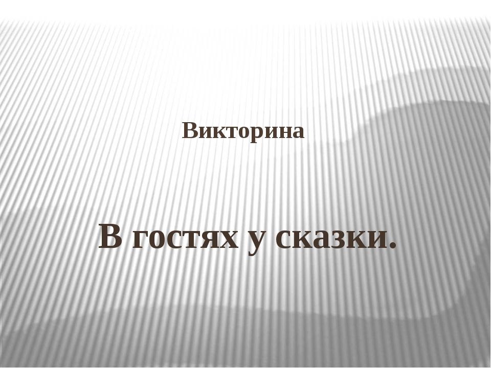 Викторина В гостях у сказки.