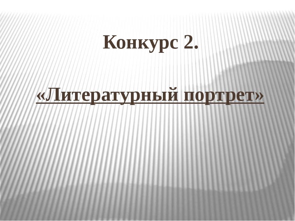 Конкурс 2. «Литературный портрет»