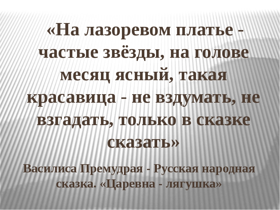 Василиса Премудрая - Русская народная сказка. «Царевна - лягушка» «На лазорев...