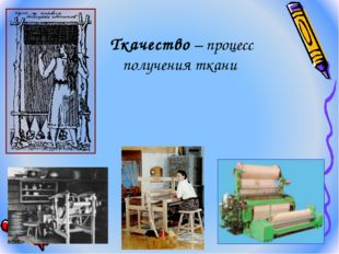 Ткачество – процесс получения ткани