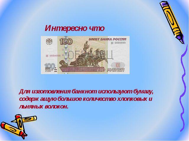 Для изготовления банкнот используют бумагу, содержащую большое количество хл...