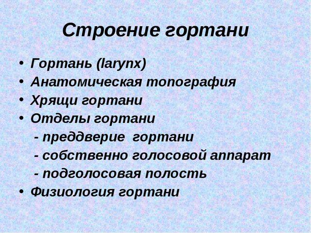 Строение гортани Гортань (larynx) Анатомическая топография Хрящи гортани Отде...