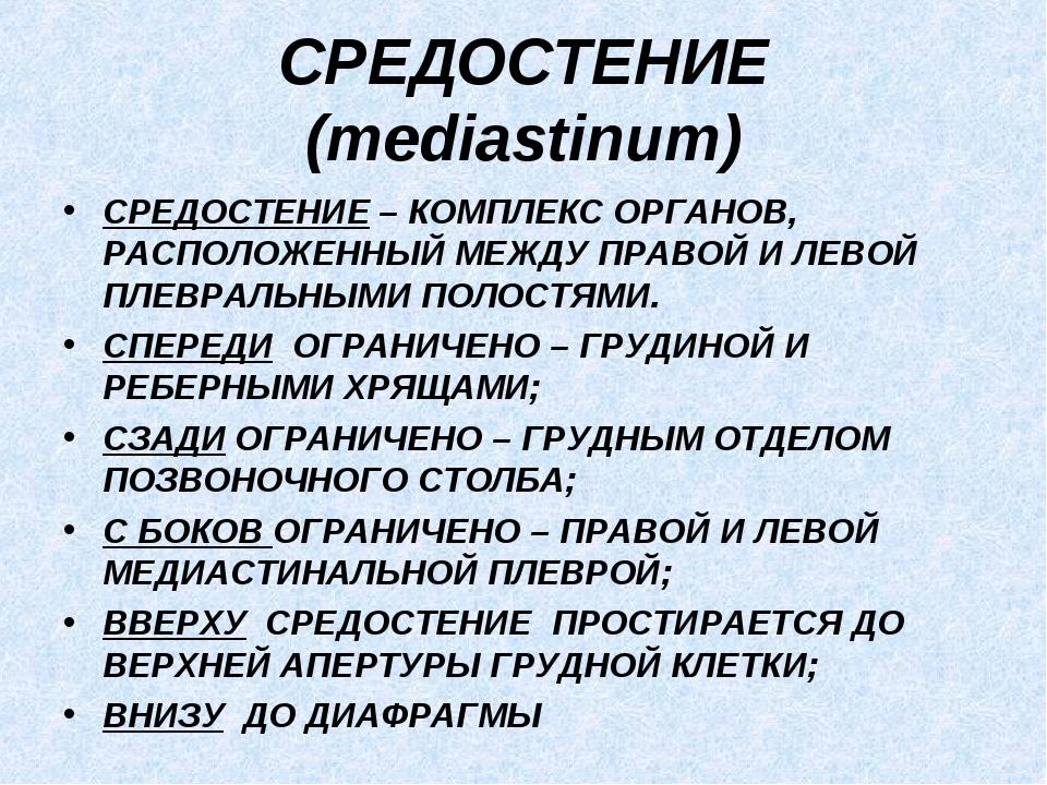 СРЕДОСТЕНИЕ (mediastinum) СРЕДОСТЕНИЕ – КОМПЛЕКС ОРГАНОВ, РАСПОЛОЖЕННЫЙ МЕЖДУ...