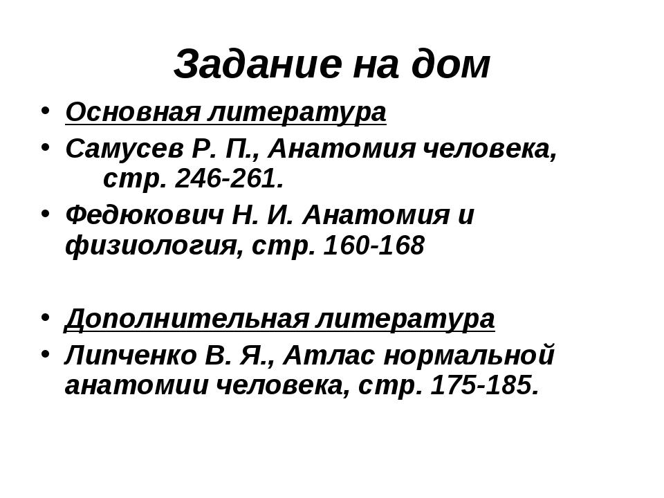 Задание на дом Основная литература Самусев Р. П., Анатомия человека, стр. 246...